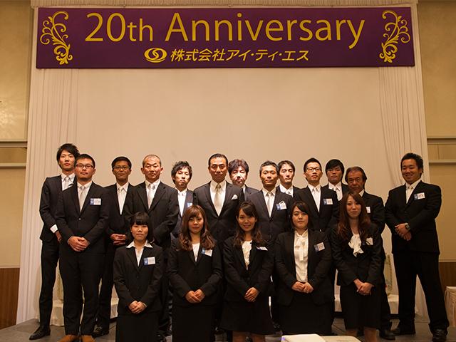 設立20周年記念パーティー開催